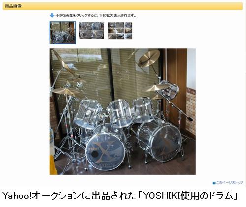 出品者によると、このドラムセットは「攻撃再開〜」で3月29〜30日にYOSHIKIが使用したというTAMA製の通称「クリスタル・ドラム」。バスドラム用のペダルは実際に使用し