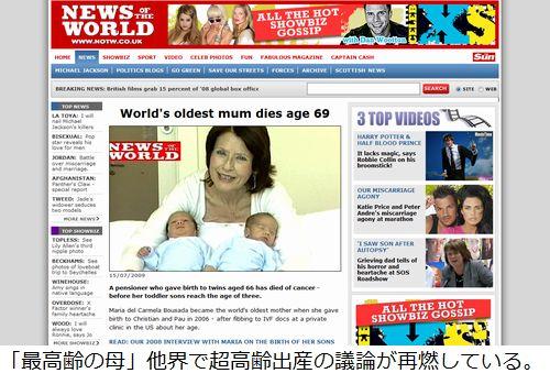 2歳の双子を遺し 世界最高齢の母 が死去 超高齢出産巡る議論