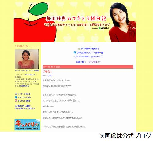 佳恵 ブログ 奥山
