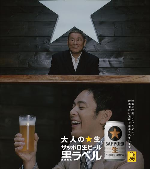生ビール ラベル サッポロ cm 黒