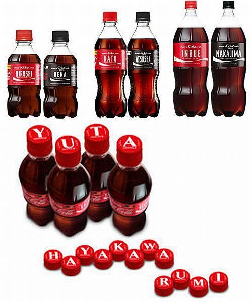 名字・名前入りのコーラボトル、自分の好きな名前印字できる企画も。