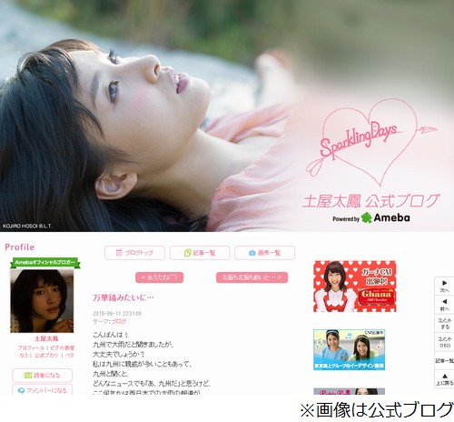 太 オフィシャル サイト 鳳 土屋