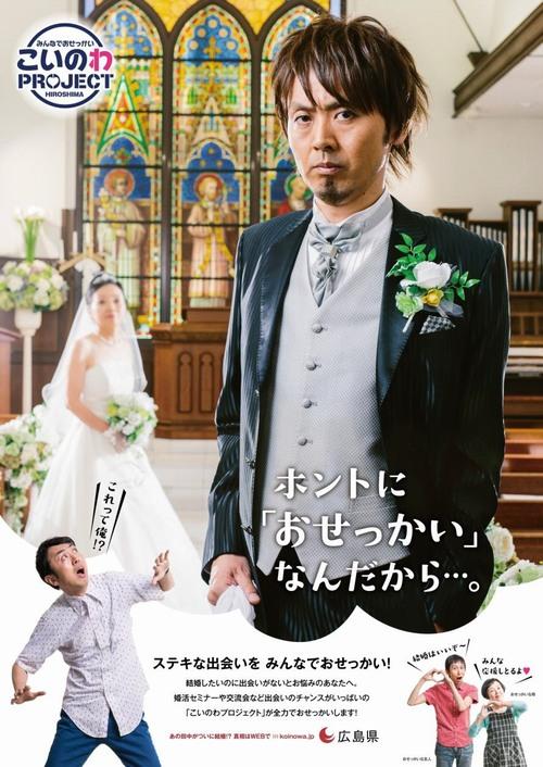 田中 結婚 アンガールズ