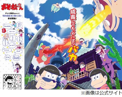 "BD&DVD「おそ松さん」また変更、第3話から""デカパンマン""が姿消す。"