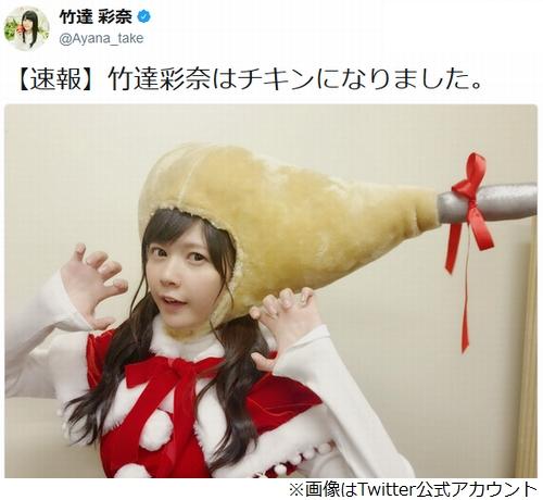 """肉好きすぎて? 竹達彩奈""""チキン""""になる"""