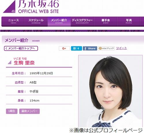 """生駒里奈、さんまの番組で""""頭痛"""""""