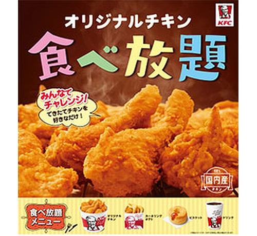 ケンタ247店舗限定でオリジナルチキン食べ放題