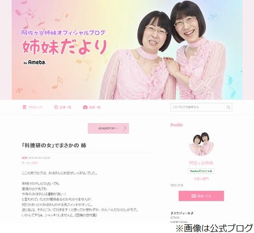 阿佐ヶ谷姉妹の姉「科捜研の女」演技に絶賛の嵐