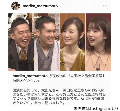 松本まりか、「ドクターX」米倉涼子との共演にド緊張