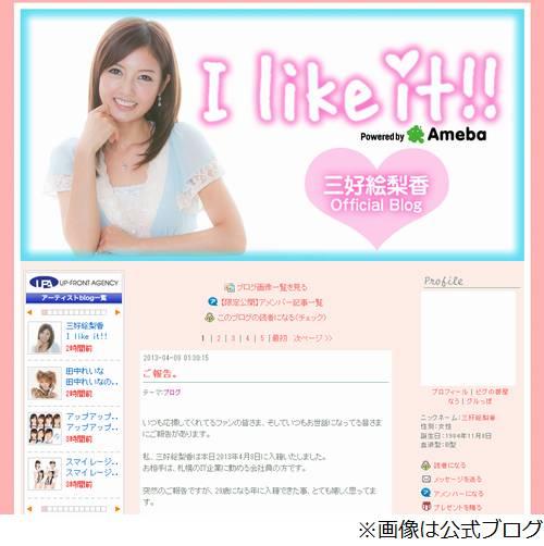 15位:茂木忍さん(AKB48)