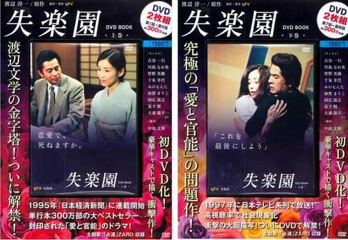 失楽園」放送17年後に初DVD、古...