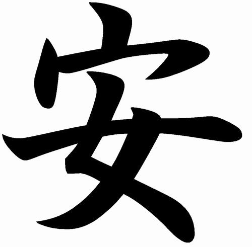 今年の漢字は「安」に決定、安倍...