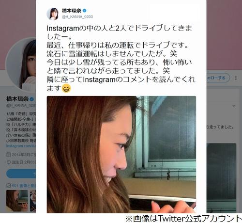 【芸能】「あなたには想像できないほど忙しい」 橋本環奈マネージャー、ファンの要求に理解求める