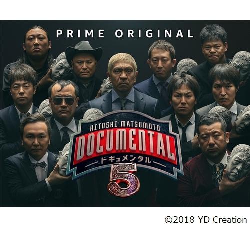 ドキュメンタル」新作、狩野英孝...