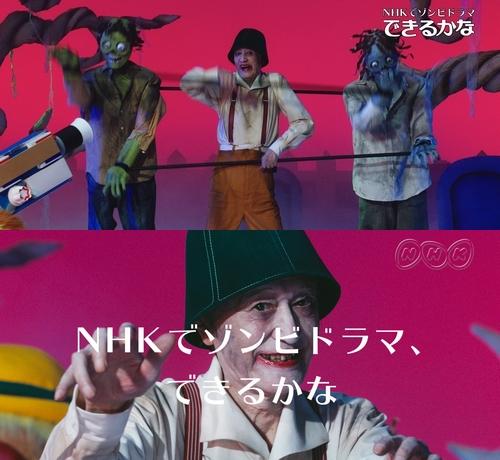この動画は、1月19日から始まるNHK週末ドラマ「ゾンビが来たから人生見つめ直した件」の番宣として企画された、ゾンビ のノッポさんと、ゴン太が出演している動画。