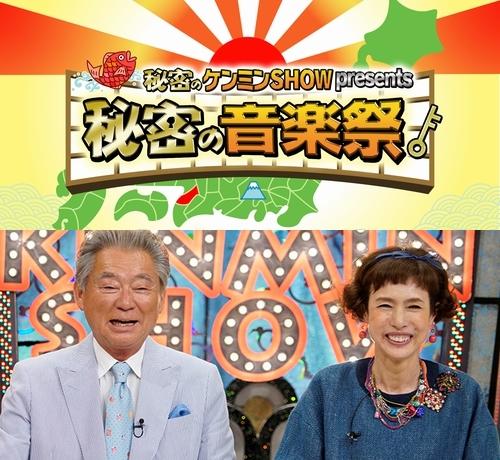 秘密 の ケンミン show みのもんた <爆笑問題・田中裕二>3月18日から「秘密のケンミンSHOW極」に復帰