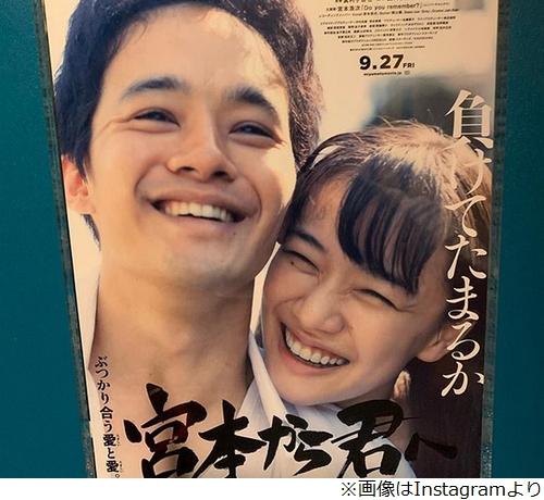 映画「宮本から君へ」 ネタバレあり感想 ...