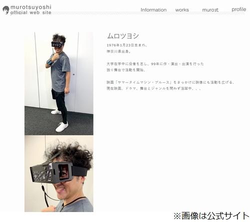 公式 ホームページ ムロツヨシ